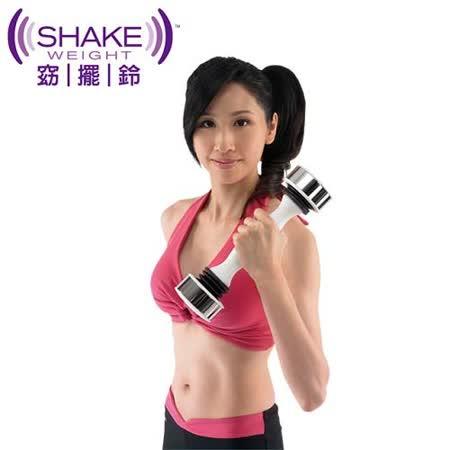 Shake Weight 女性專用窈擺鈴★買就送英國熊保溫杯 A0790-001