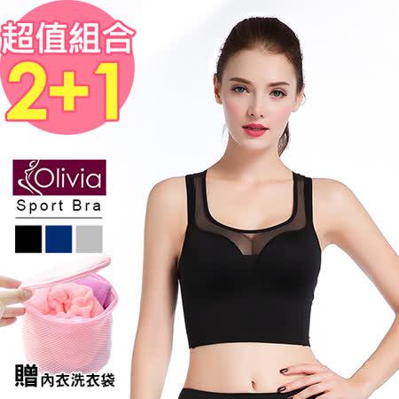 【Olivia】無鋼圈性感網紗加長款運動內衣(2件組)(贈內衣洗衣袋)