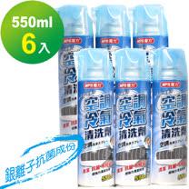 銀離子抗菌<br/>冷氣清潔劑550mlx6入