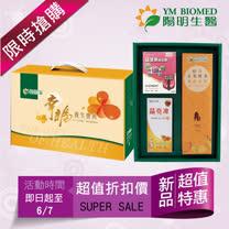 陽明生醫-幸福養生寶典 酵親必備保健禮盒 (益生菌3款任選)