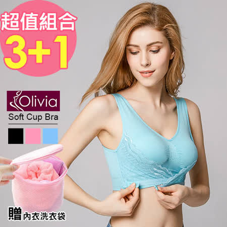 【Olivia】第三代無鋼圈前交叉蕾絲集中內衣 3件組(黑+粉+藍)(贈內衣洗衣袋)