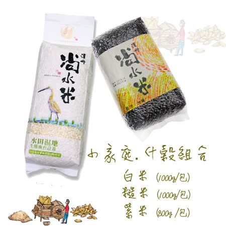 【溪州尚水米】紫米1包+白米/糙米任選5包