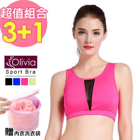 【Olivia】無鋼圈性感美背拼紗運動內衣 3件組(贈內衣洗衣袋)