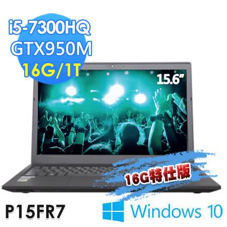 GIGABYTE技嘉 P15FR7 15.6吋 i5-7300HQ GTX950M WIN10(16G特仕版)