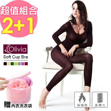 【Olivia】37度恆溫超薄圓領保暖內衣 酒紅+淺紫2套組(贈內衣洗衣袋)