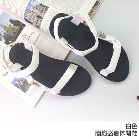 【333家居鞋館】約會好輕鬆★簡約盛夏休閒鞋-白