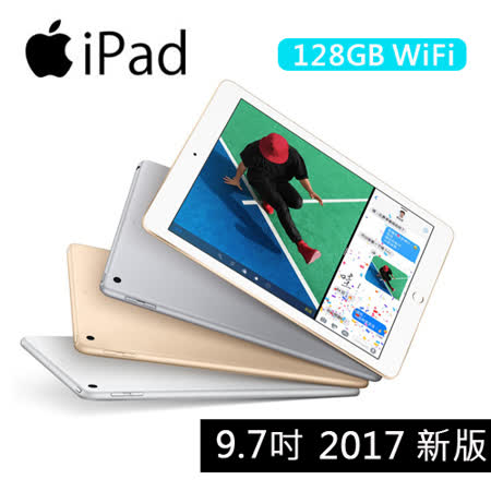 Apple iPad Wi-Fi 128GB 平板電腦 ★2017 新版★