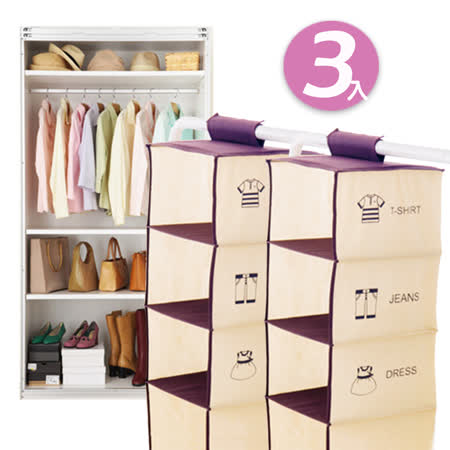 【收納職人】衣櫃衣櫥吊掛式四層收納袋掛袋(超值3入組)
