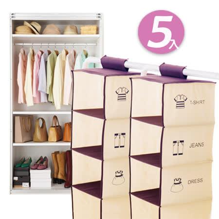 【收納職人】衣櫃衣櫥吊掛式四層收納袋掛袋(超殺5入組)