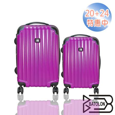 【BATOLON寶龍】20+24吋 極致愛戀〈高貴亮紫〉TSA鎖加大PC輕硬殼箱