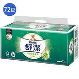 舒潔特級舒適植萃抽取衛生紙100抽*72包(箱)