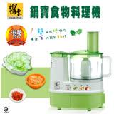 【鍋寶】多功能食物料理機HA-3088-D