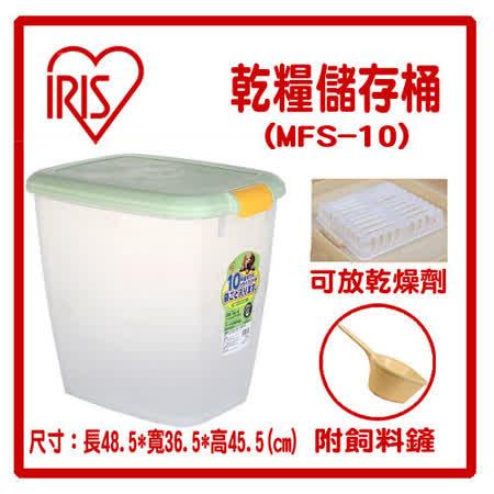 IRIS 乾糧儲存桶-MFS-10( 綠蓋)(L093A03-1)