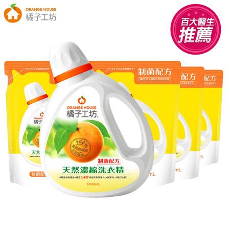 【橘子工坊】天然濃縮洗衣精1800mlx1瓶+1500mlx4包/組-制菌活力