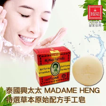 泰國 興太太 Madame Heng 特選原始草本手工皂 160g
