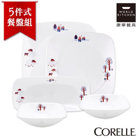 【美國康寧 CORELLE】饗家5件式方形餐盤組 (5N07)