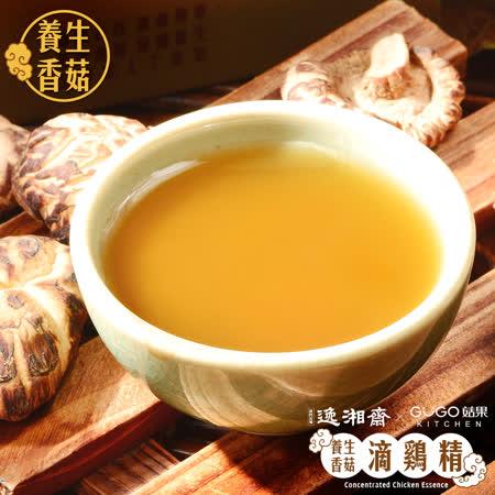 【南門市場逸湘齋】養生香菇滴雞精10盒