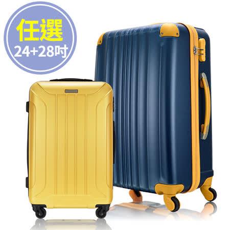 【法國 奧莉薇閣】超值組合20吋PC登機箱+24吋ABS行李箱
