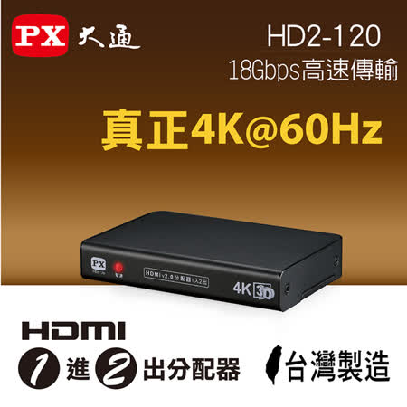 【PX大通】HDMI一進二出分配器 HD2-120