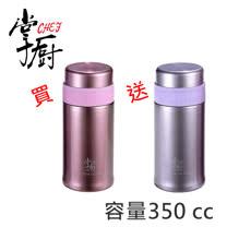 《掌廚》台灣製造304不鏽鋼保溫瓶 買一送一  (PBE-350*2)