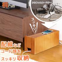 【桐趣】小木屋電線收納盒(大)-幅40cm