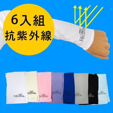 【HI COOL】韓版涼感防曬袖套(6入組)