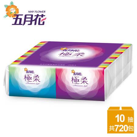 【五月花】極柔頂級袖珍包(10抽x36包x20串)/箱