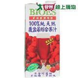 ★超值2件組★囍瑞100%純天然覆盆莓綜合果汁1000ml