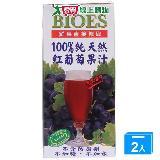 ★超值2件組★囍瑞BIOES100%純天然紅葡萄果汁1000ml