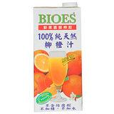 ★超值2件組★囍瑞100%柳橙汁1000ml