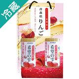 日本青森100%蘋果原汁2入禮盒(1000ml/瓶)