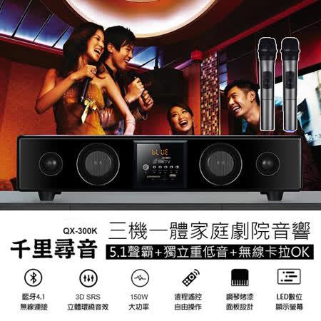 【千里尋音】三機一體家庭劇院KTV音響(附2支專業無線麥克風)QX-300K