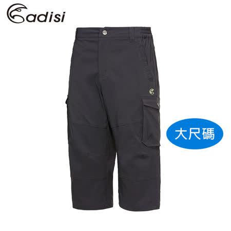 ADISI 男彈性快乾休閒七分褲AP1711101-1 (3XL~5XL) 大尺碼 / 城市綠洲專賣(CoolFree、排汗速乾、戶外機能服)