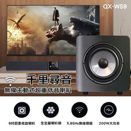【千里尋音】無線8吋主動式超重低音喇叭/低音炮QX-WS9