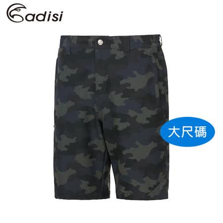 ADISI 男彈性快乾休閒短褲AP1711102-1 (3XL~5XL) 大尺碼 / 城市綠洲專賣(CoolFree、排汗速乾、戶外機能服)