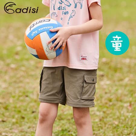 ADISI 童彈性快乾休閒二截褲AP1711107 (140~160) / 城市綠洲專賣(CoolFree、排汗速乾、戶外機能服)