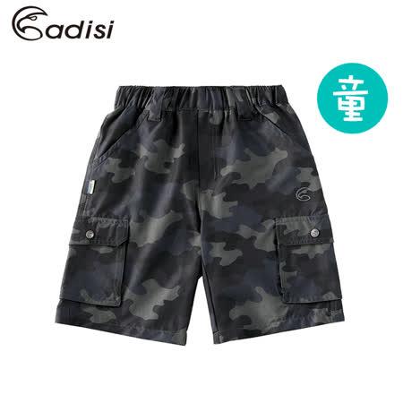 ADISI 童彈性快乾休閒短褲AP1711108 (120~160) / 城市綠洲專賣(CoolFree、排汗速乾、戶外機能服)
