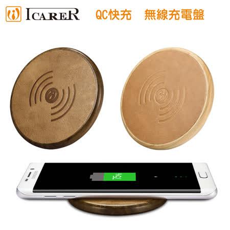 ICARER 神州系列 NW170F 真皮木紋 無線充電盤(支援快充)