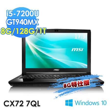 msi微星 CX72 7QL-043TW 17.3吋FHD/i5-7200U/GT940MX/WIN10(8G特仕版)