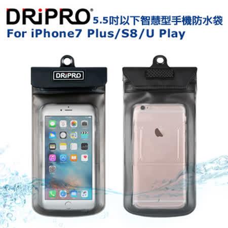DRiPRO 5.5吋以下智慧型手機防水袋 FOR iPhone 7 Plus/S8/U Play