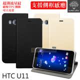 Metal-Slim HTC U11 超薄流星紋 磁吸TPU側掀可立皮套