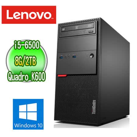 聯想 Lenovo ThinkCentre M900 MT 四核商用電腦 ( Core i5-6500 8G 2TB Quadro K600繪圖卡 DVDRW WIN10專業版)