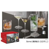 Spiegelau / Perfect Serve完美系列/12件調酒組-79181