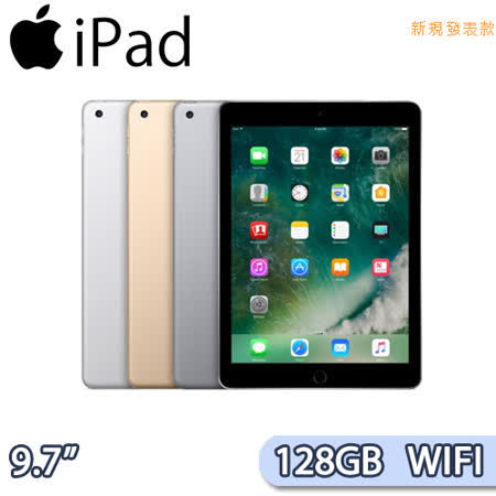 APPLE iPad WIFI 128G (原廠公司貨)
