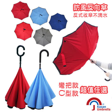 [Kasan] 雙層傘面上收式防風反向雨傘(C型/彎把型 任選)