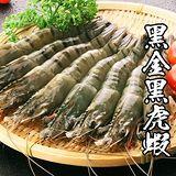 海鮮王 饕客黑金黑虎蝦 *2盒組 (8尾/320g±10%/盒)