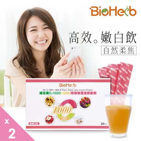 碧荷柏維生素C1000+GSH珍珠蜂漿活妍飲粉 (20包/盒)X2
