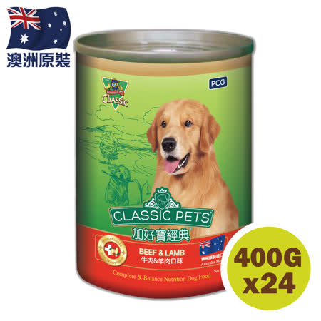 【Classic Pets】加好寶經典狗罐 - 牛肉&羊肉口味 400G (24罐 / 箱)