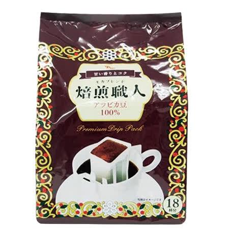 [買一送一]日本焙煎職人 摩卡咖啡126g