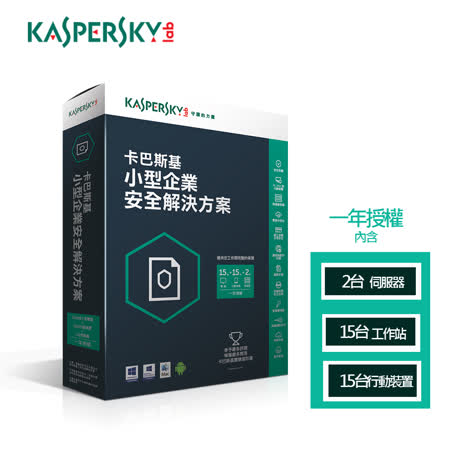 卡巴斯基 小型企業安全解決方案KSOS5-2台伺服器+15台電腦+15台行動安全防護(一年)